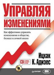 Управляя изменениями ISBN 978-5-459-01183-8