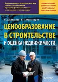 Ценообразование в строительстве и оценка недвижимости ISBN 978-5-459-01187-6