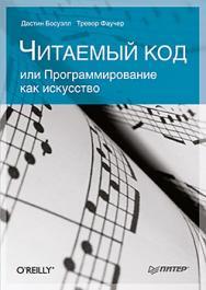 Читаемый код, или Программирование как искусство ISBN 978-5-459-01188-3