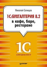 1С:Бухгалтерия 8.2 в кафе, баре, ресторане. ISBN 978-5-459-01195-1