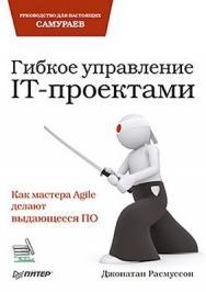 Гибкое управление IT-проектами. Руководство для настоящих самураев ISBN 978-5-459-01205-7