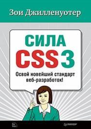 Сила CSS3. Освой  новейший стандарт веб-разработок! ISBN 978-5-459-01206-4
