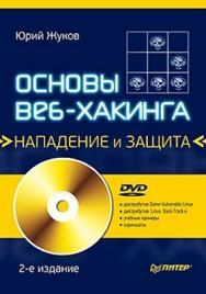 Основы веб-хакинга: нападение и защита. 2-е изд. ISBN 978-5-459-01217-0
