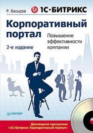 1С-Битрикс: Корпоративный портал. Повышение эффективности компании. 2-е изд. ISBN 978-5-459-01224-8