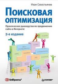 Поисковая оптимизация. Практическое руководство по продвижению сайта в Интернете. 2-е изд. ISBN 978-5-459-01227-9
