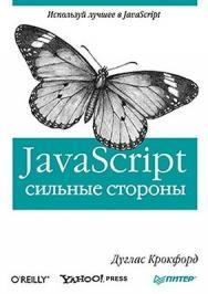 JavaScript: сильные стороны ISBN 978-5-459-01263-7