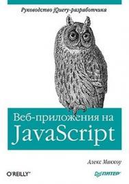 Веб-приложения на JavaScript ISBN 978-5-459-01504-1