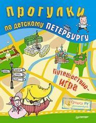 Прогулки по детскому Петербургу ISBN 978-5-459-01518-8