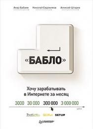"""Зарабатывай в интернете! Кнопка """"Бабло"""" ISBN 978-5-459-01549-2"""