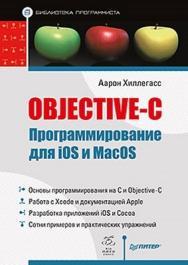 Objective-C. Программирование для iOS и MacOS ISBN 978-5-459-01567-6