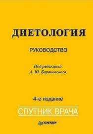 Диетология. 4-е изд. ISBN 978-5-459-01570-6