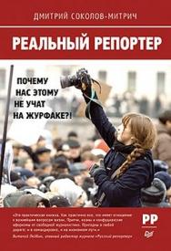 Реальный репортер. Почему нас этому не учат на журфаке?! ISBN 978-5-459-01574-4