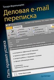 Деловая e-mail переписка. Пять правил успеха ISBN 978-5-459-01594-2