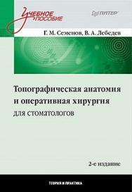 Топографическая анатомия и оперативная хирургия для стоматологов. 2-е изд. ISBN 978-5-459-01604-8