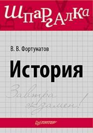 История. Шпаргалка ISBN 978-5-459-01615-4