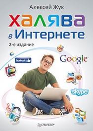 Халява в Интернете. 2-е изд. ISBN 978-5-459-01623-9