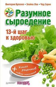 Разумное сыроедение. 13-й шаг к здоровью + книга рецептов нового поколения ISBN 978-5-459-01636-9