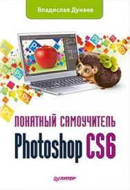 Photoshop CS6. Понятный самоучитель ISBN 978-5-459-01691-8