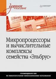 Микропроцессоры и вычислительные комплексы семейства «Эльбрус» ISBN 978-5-459-01697-0