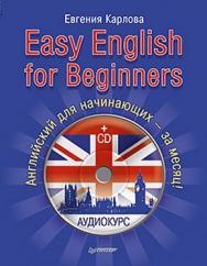 Easy English for Beginners. Английский для начинающих ISBN 978-5-459-01699-4