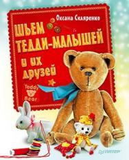 Шьем Тедди-малышей и их друзей ISBN 978-5-459-01710-6