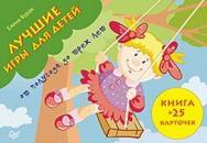 Лучшие игры для детей от полугода до трех лет. ISBN 978-5-459-01717-5