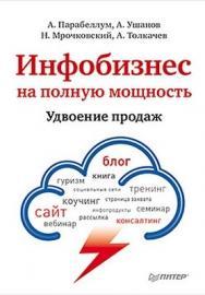Инфобизнес на полную мощность. Удвоение продаж ISBN 978-5-459-01723-6