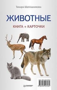 Животные ISBN 978-5-459-01728-1