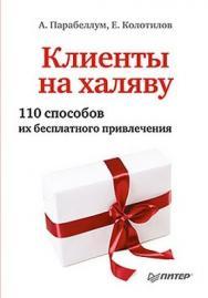 Клиенты на халяву. 110 способов их бесплатного привлечения ISBN 978-5-459-01768-7