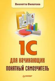 1С для начинающих. Понятный самоучитель ISBN 978-5-459-01776-2