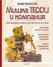 Мишка Тедди и компания ISBN 978-5-459-01788-5