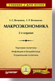 Макроэкономика: Учебник для вузов. 2-е изд. ISBN 978-5-469-00058-7