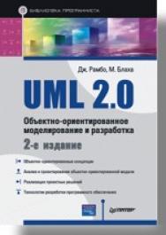 UML 2.0. Объектно-ориентированное моделирование и разработка. 2-е изд. ISBN 5-469-00814-2
