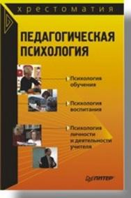 Педагогическая психология. Хрестоматия ISBN 5-469-00875-4