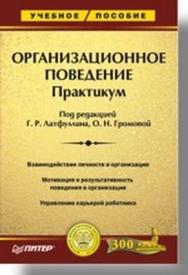 Организационное поведение: Практикум ISBN 5-469-00962-9
