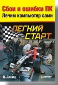 Сбои и ошибки ПК. Лечим компьютер сами ISBN 978-5-469-01344-0