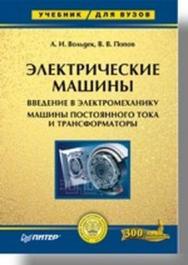 Электрические машины. Введение в электромеханику. Машины постоянного тока и трансформаторы: Учебник для вузов ISBN 978-5-469-01380-8
