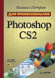 Photoshop CS2. Для профессионалов (+CD) ISBN 5-469-01408-8
