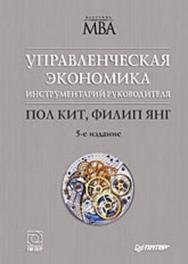 Управленческая экономика. Инструментарий руководителя. 5-е изд. ISBN 978-5-469-01489-8