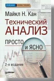 Технический анализ. Просто и ясно. 2-е изд. ISBN 978-5-469-01623-6