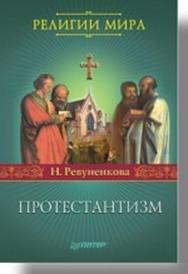 Протестантизм ISBN 978-5-469-01656-4