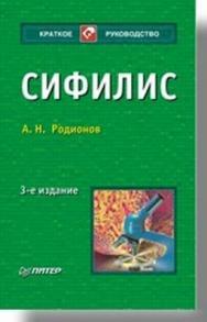 Сифилис. 3-е изд. ISBN 978-5-469-01671-7