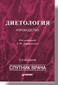Диетология: Руководство. 3-е изд. ISBN 978-5-469-01681-6
