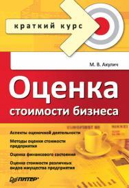 Оценка стоимости бизнеса. — (Серия «Краткий курс») ISBN 978-5-469-01729-5