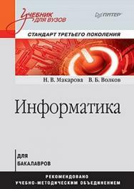 Информатика: Учебник для вузов. Стандарт третьего поколения ISBN 978-5-496-00001-7