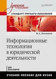 Информационные технологии в юридической деятельности: Учебное пособие. Стандарт третьего поколения ISBN 978-5-496-00005-5