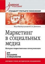 Маркетинг в социальных медиа. Интернет-маркетинговые коммуникации. Учебное пособие ISBN 978-5-496-00011-6