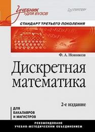 Дискретная математика: Учебник для вузов. 2-е изд. Стандарт третьего поколения ISBN 978-5-496-00015-4