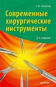 Современные хирургические инструменты. 2-е изд. ISBN 978-5-496-00018-5