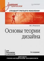 Основы теории дизайна: Учебник для вузов. Стандарт третьего поколения. 2-е изд. ISBN 978-5-496-00019-2